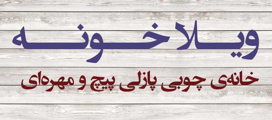 وبسایت ویلاخونه، خونههای پازلی چوبی پیچ و مهرهای